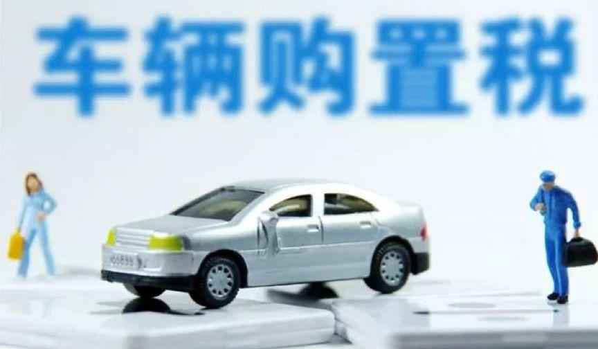 1.6L时代已落寞 财政部调整车辆购置税细则