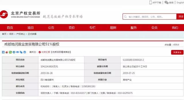 华侨城A文旅激进 负债水涨船高超2000亿