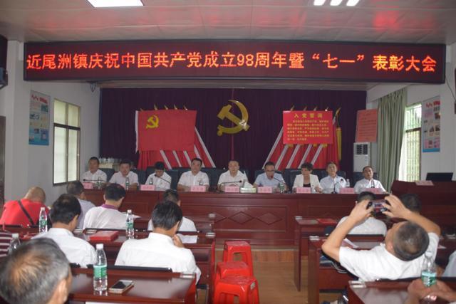 衡南县近尾洲镇举行庆祝建党98周年暨七、一表彰大会