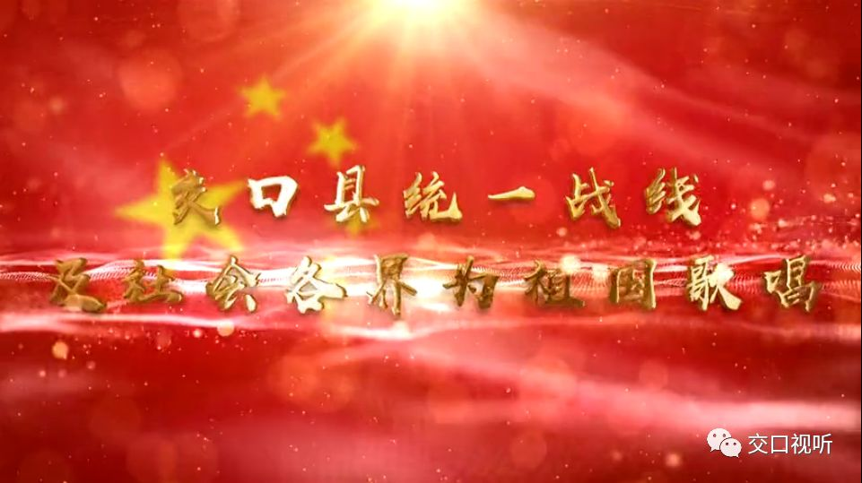 """【快闪】交口县委统战部---同心同向同声唱,唱响我和我的祖国""""快闪作品"""