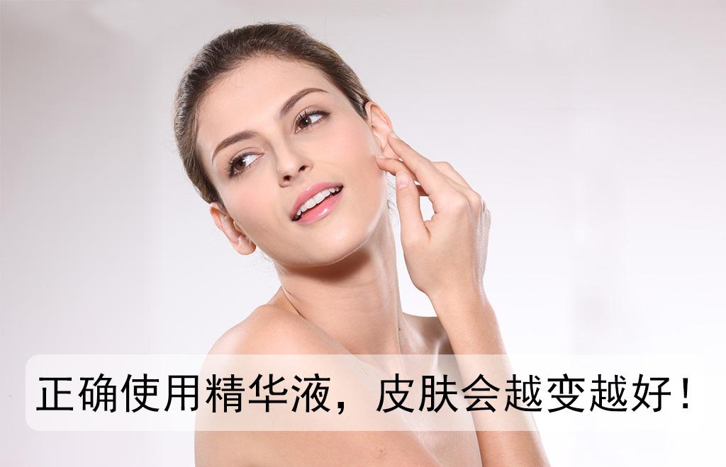 [安茹]正确使用精华液,对皮肤保养有重要性!