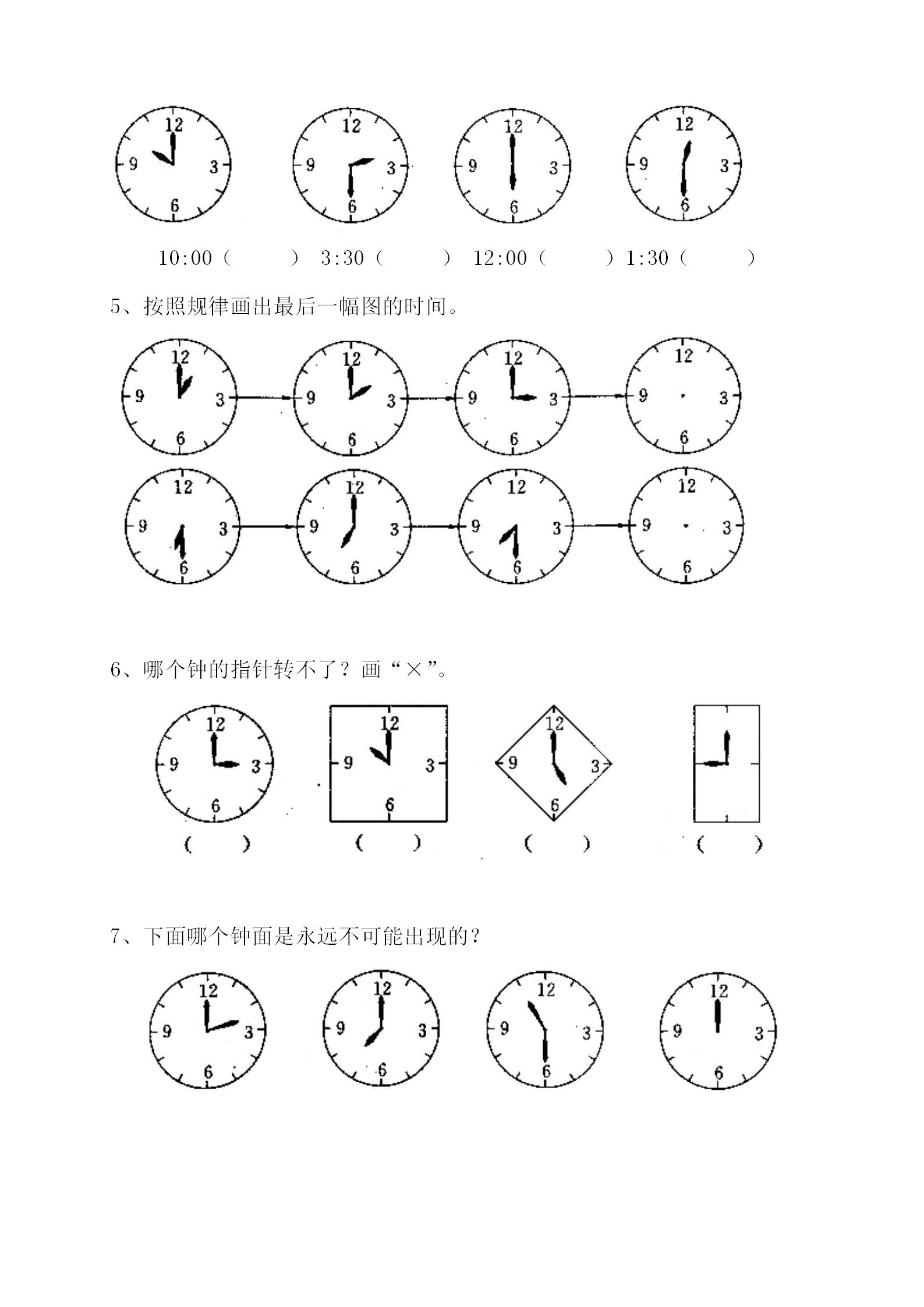 钟表手抄报一年级简单