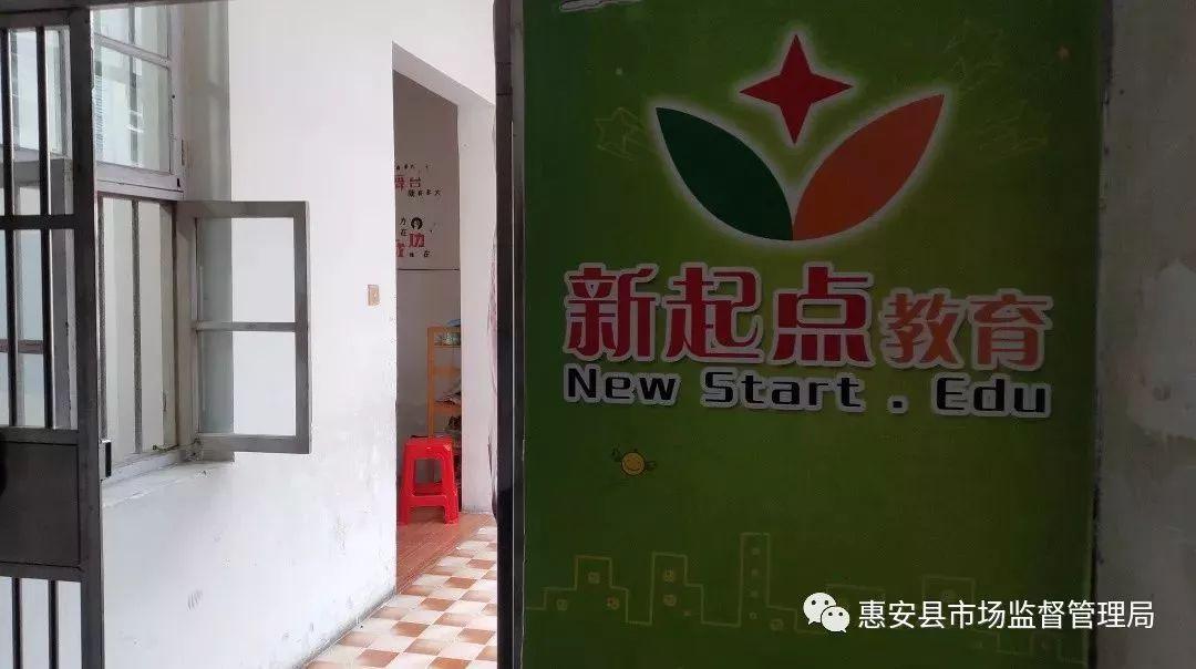 <b>【曝光】校外托管机构存在问题,惠安家长看过来!</b>