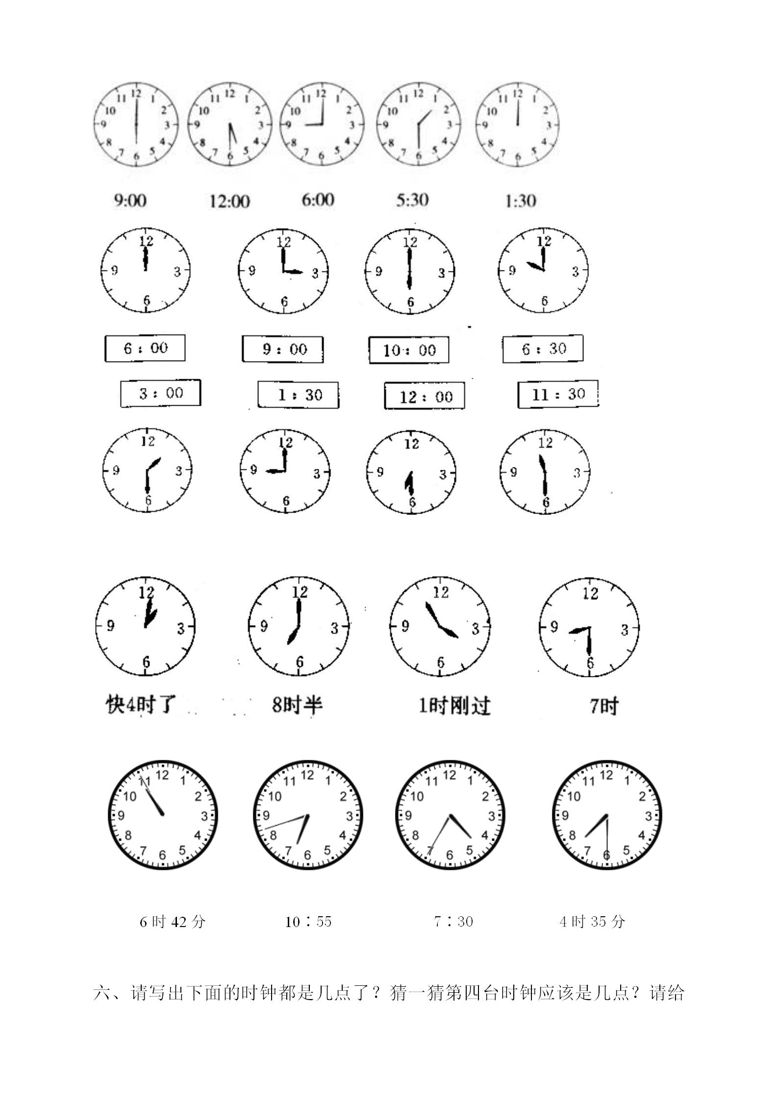 一年级认识钟表手抄报