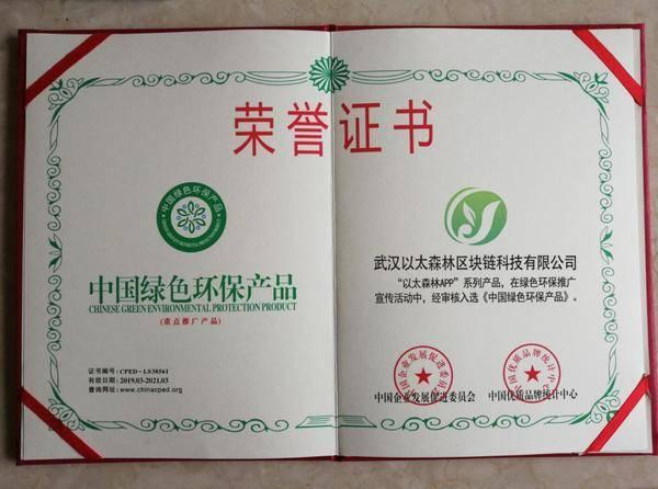 以太森林荣获发展促进委员会颁发绿色环保证书