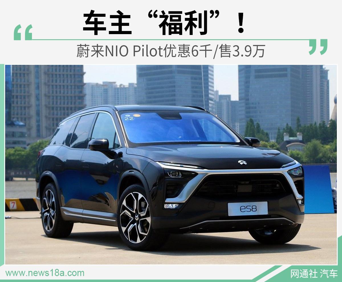 """车主""""福利""""! 蔚来NIO Pilot优惠6千/售3.9万"""