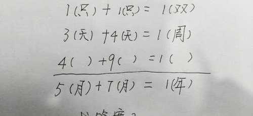 """最难""""小学生数学题,学霸表示太难,会做三道智商200以上"""