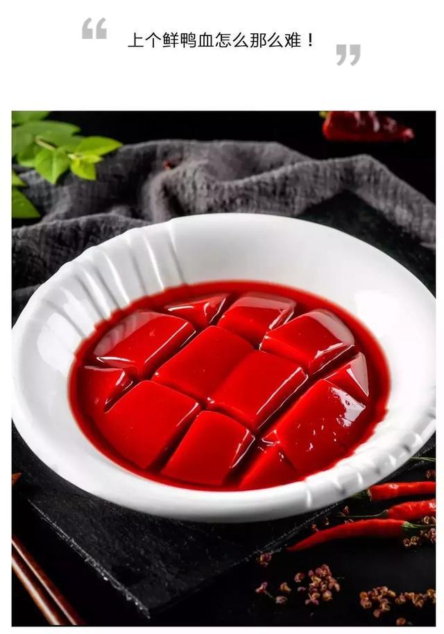 航空邮轮列车食品展丨这个鸭血为什么值得这样做