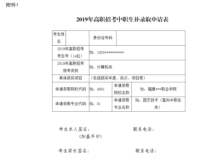 2019年高职招考获奖中职学生补录取工作开始