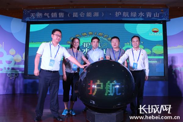 河北中石油昆仑燃气开放日活动在涿州正式启动