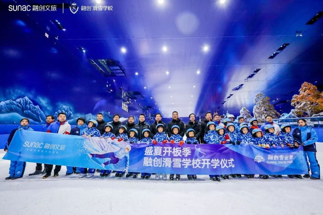 观业界   助力滑雪运动纵深发展,融创滑雪学校正式开学
