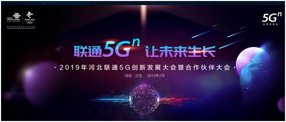河北联通正式官宣 5G合作伙伴大会即将起航