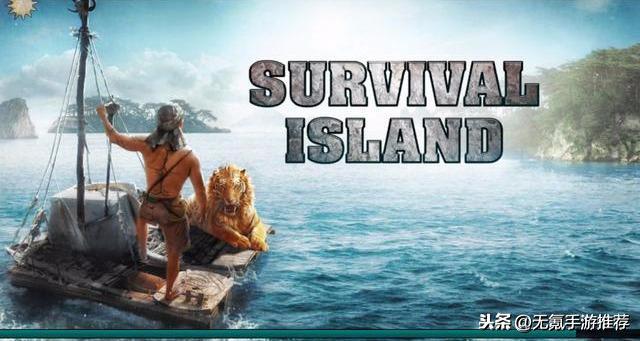 荐236:「荒岛求生:进化」——第一人称视角的荒岛生存手游