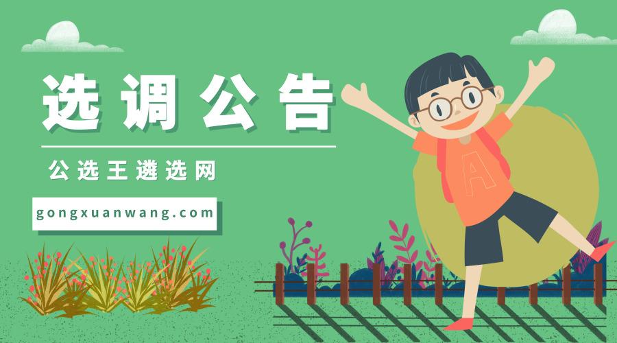 面向全省!贵州省委办公厅遴选10名公务员!