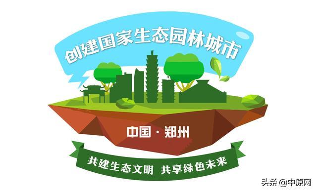创建国家生态园林城市∣ 郑州绿博园景区:生态休闲好去处