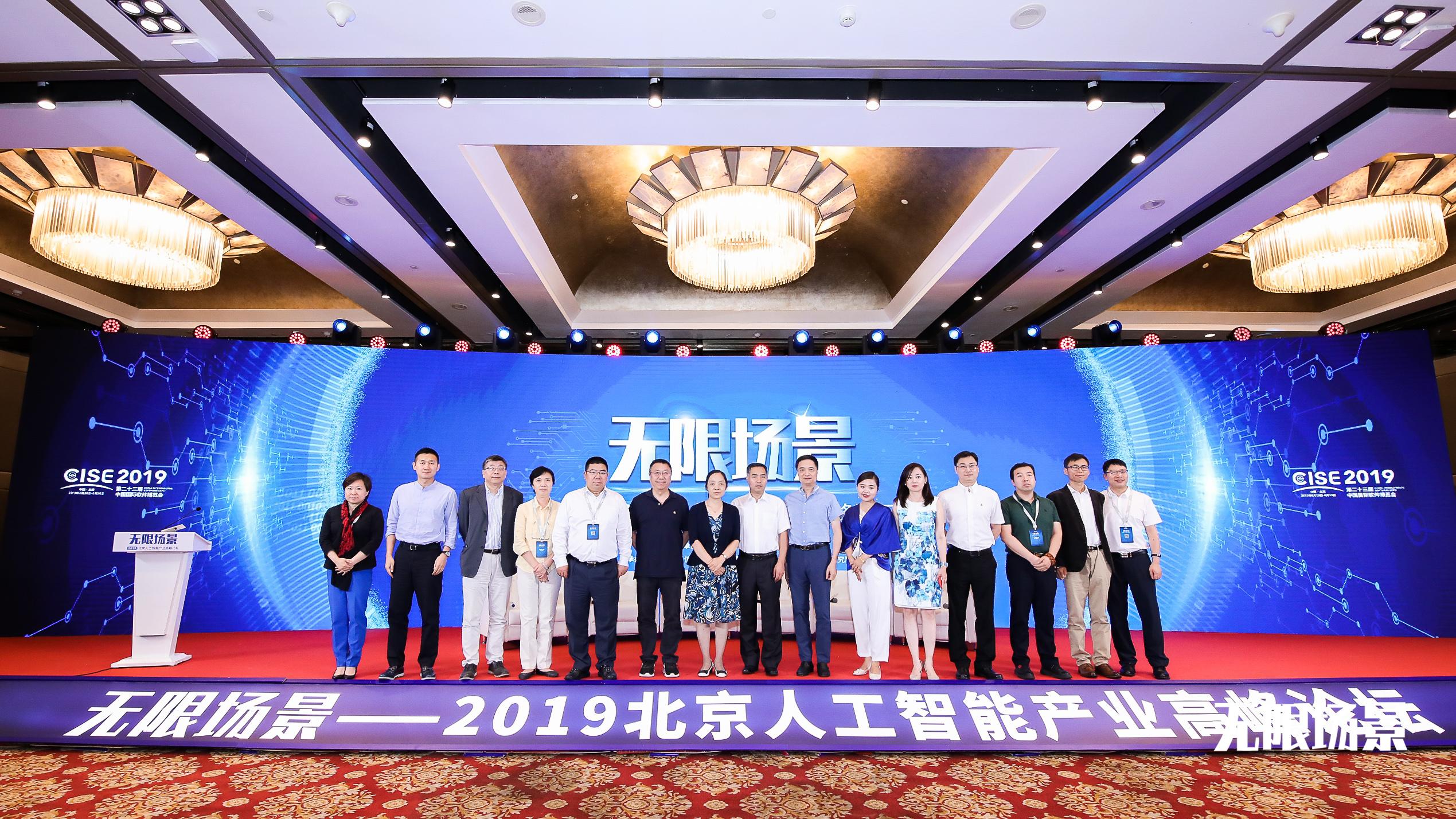 2019北京人工智能产业高峰论坛举办 聚焦AI场景落地