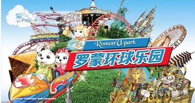 【风云户外】 7月13日周六 宁波罗蒙 环球乐园一日游