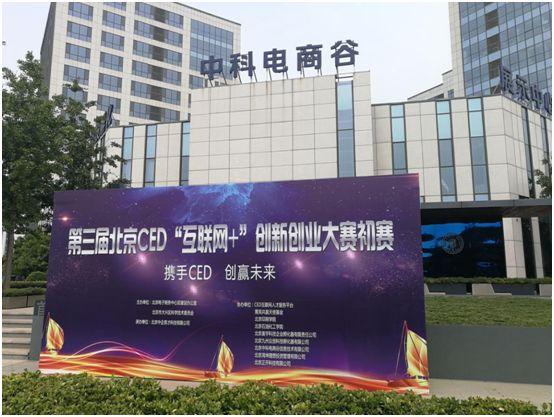 """第三届北京CED""""互联网+""""创新创业大赛初赛百花齐放"""