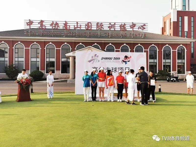 二青会高尔夫球决赛落幕  福建代表队收获满满