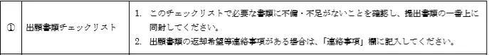 出愿早知道丨日本留学最常出现的出愿材料和要求