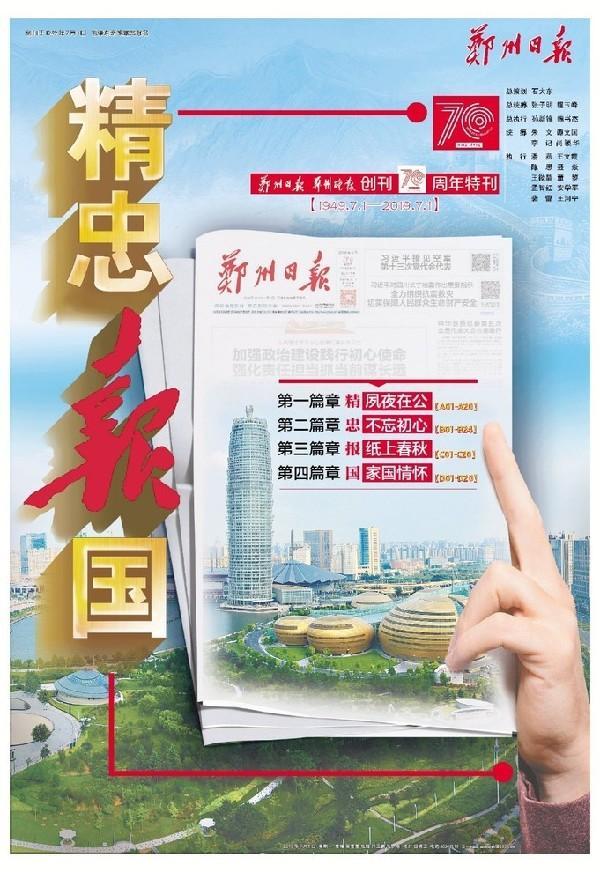 创刊70周年,郑州日报今推百版纪念特刊
