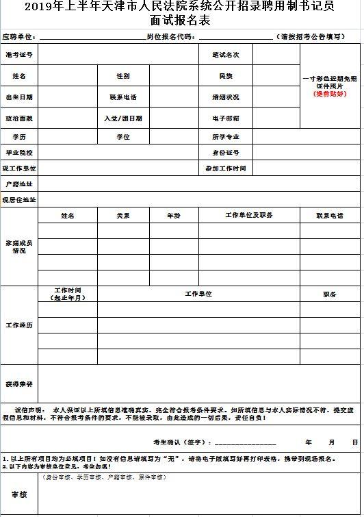 公告丨2019年上半年天津市人民法院系统公开招录聘用制书记员公告