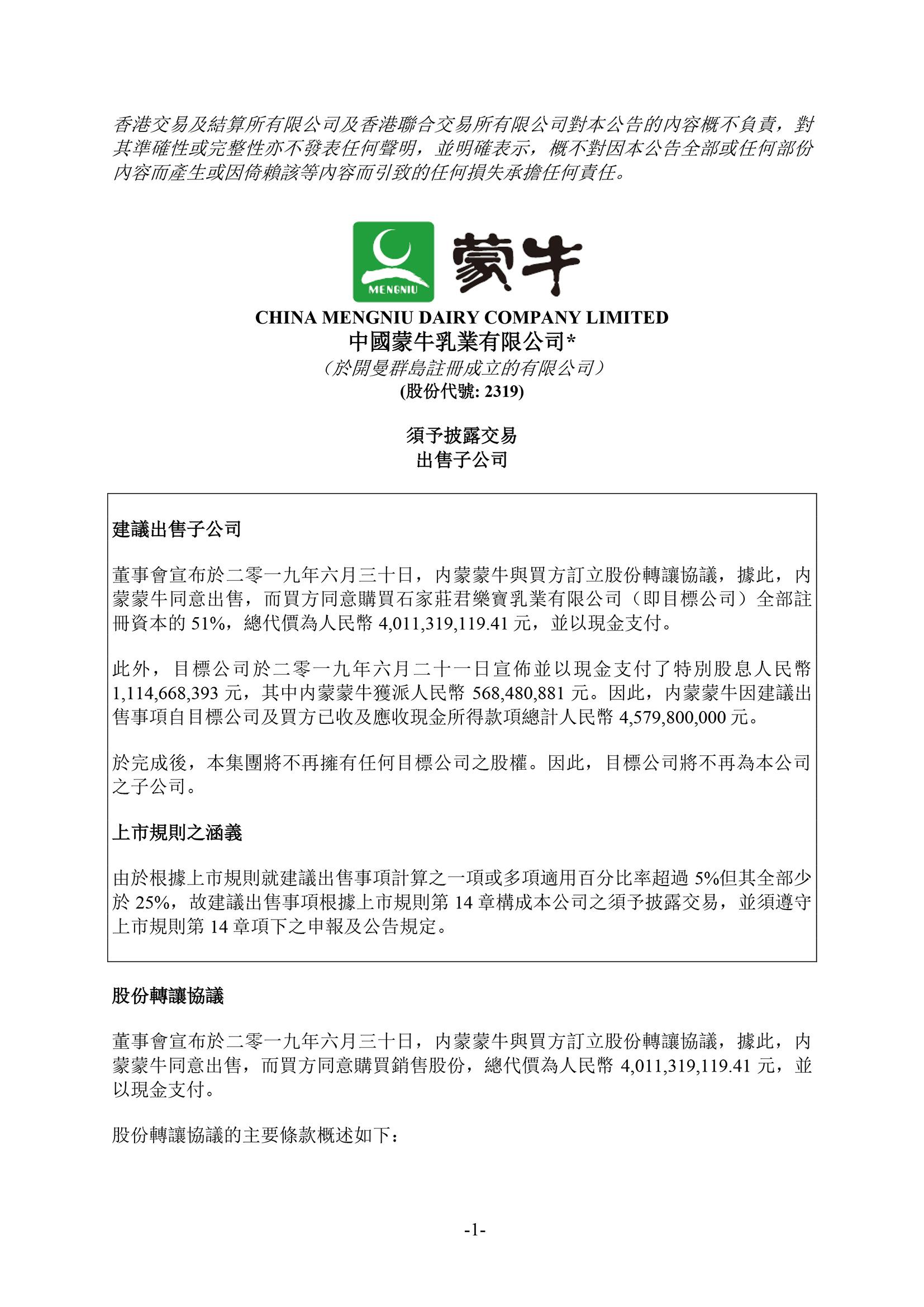 蒙牛总价40亿元清仓君乐宝51%股权:河北省国资参与接盘