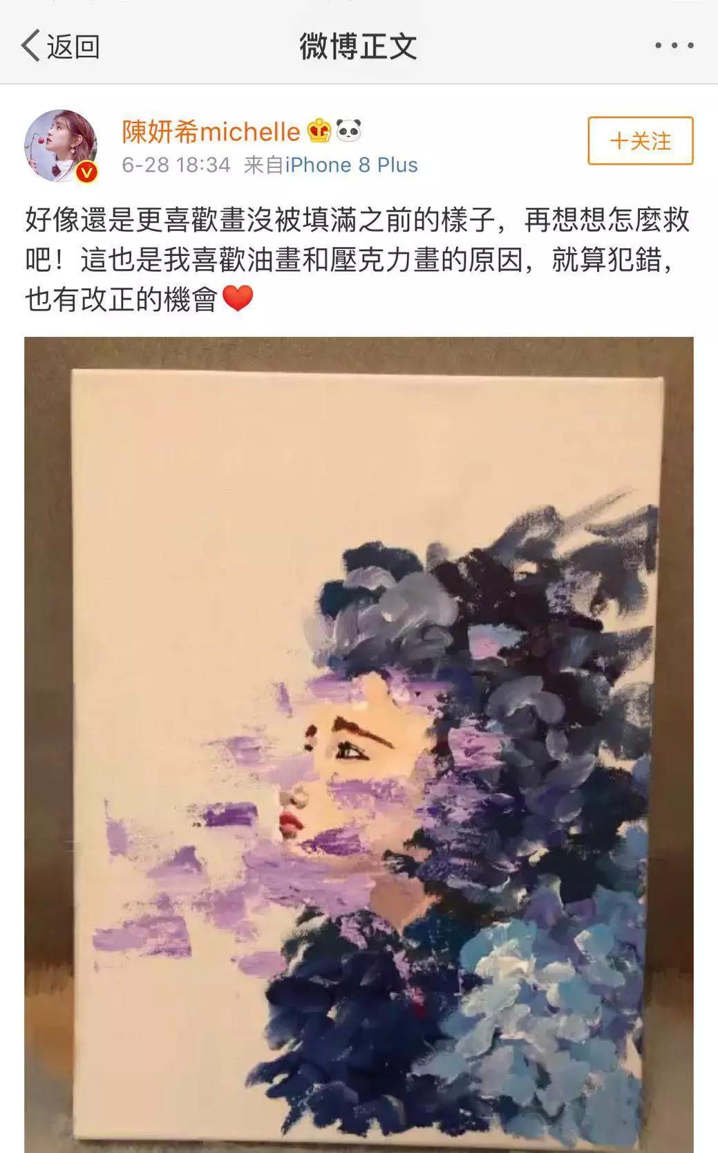 陈妍希,骨灰级白莲花