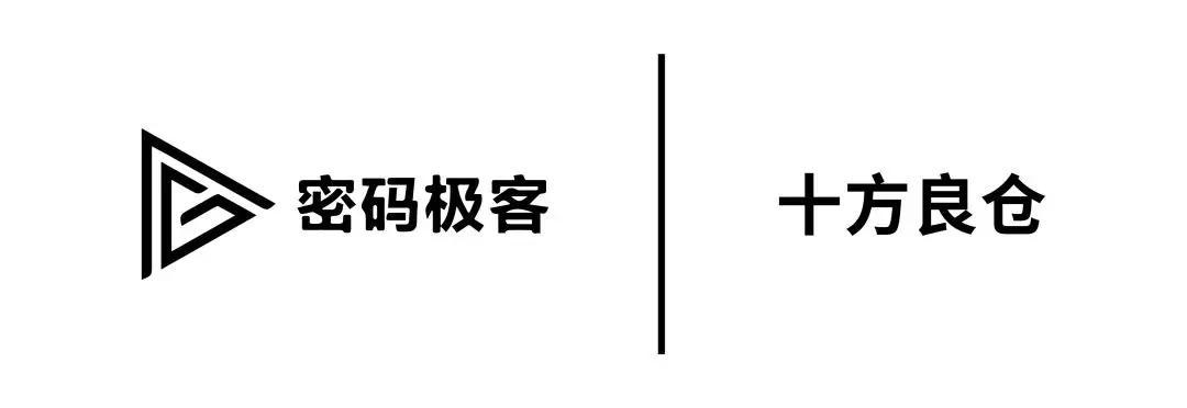 """密码极客联合""""十方良仓""""推出区块链孵化器,加速Defi领域区块链应用落地"""