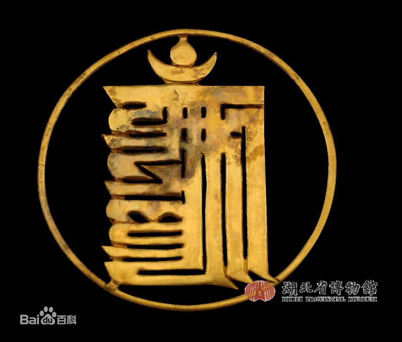 湖北省博物馆明金时轮金刚曼荼罗咒牌复制品