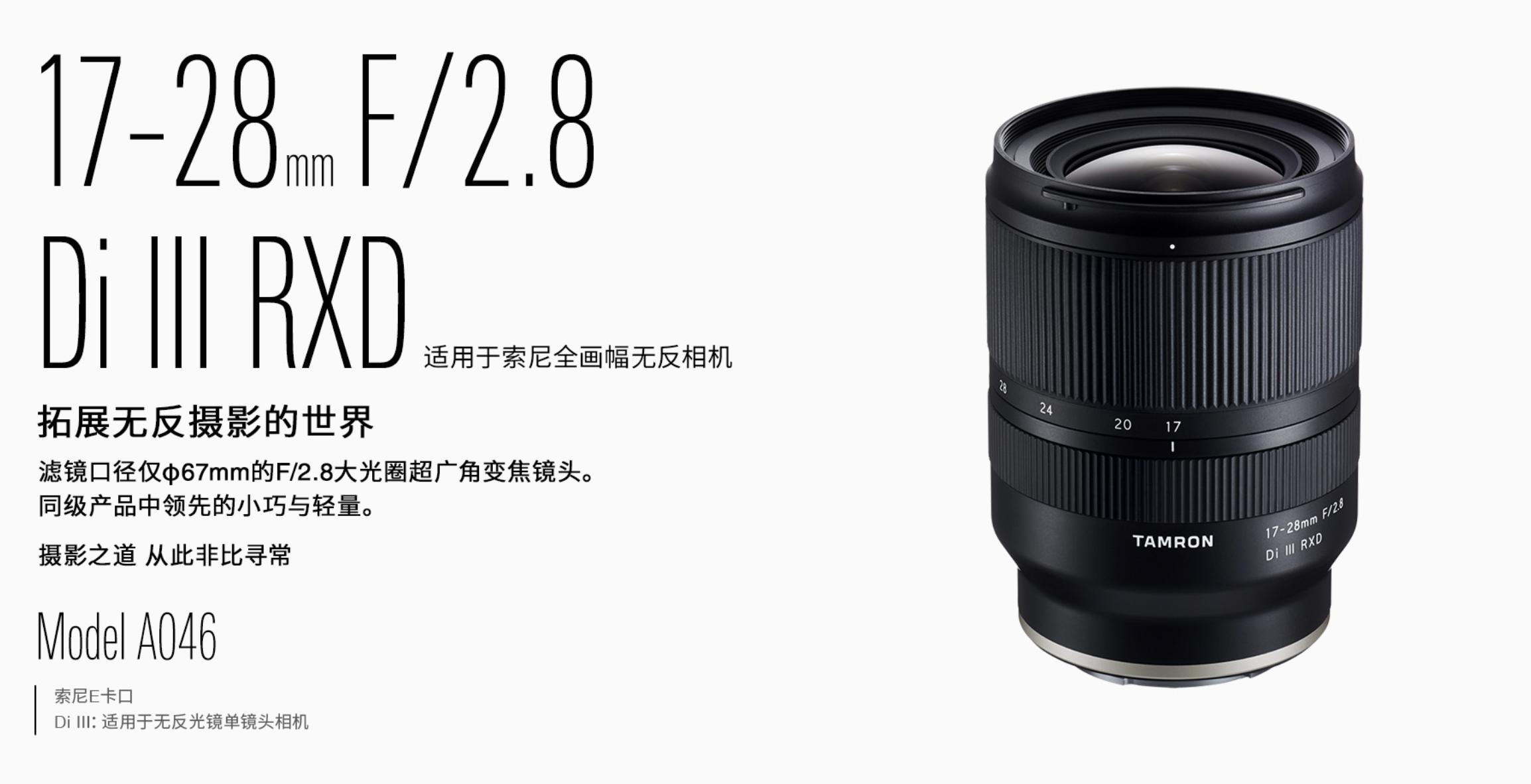 还未开售,就涨价八百?腾龙17-28mm F2.8即将开卖
