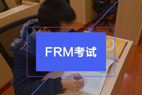 <b>你知道在大几考FRM会比较好吗</b>