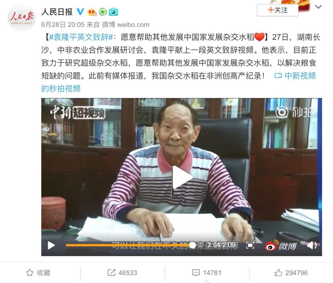 <b>89岁袁隆平英语直播上热搜:我们都误会他了!</b>