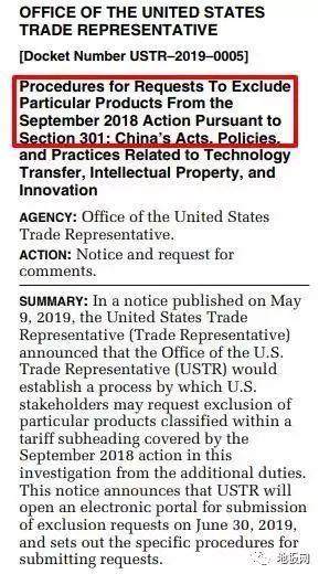 6月30日起,美国2000亿加税可申请排除!
