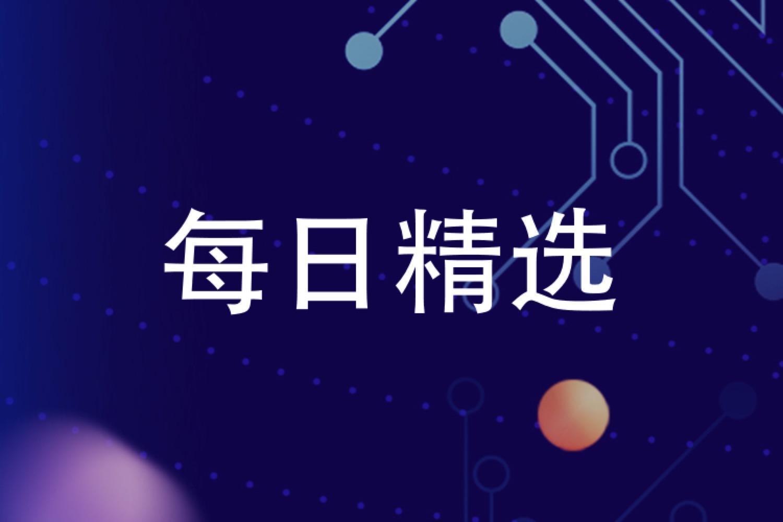 【每日精选】小米回应Mimoji抄袭质疑,苹果或推中国版iPhone