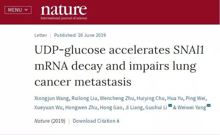 肺癌转移猝不及防?中国科学家奉上首个生化标志物!