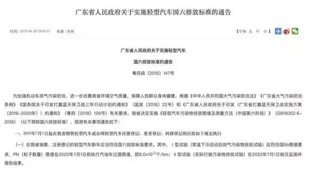 """广东为国五设置4年缓冲区,其他省份不必""""瑟瑟发抖"""""""