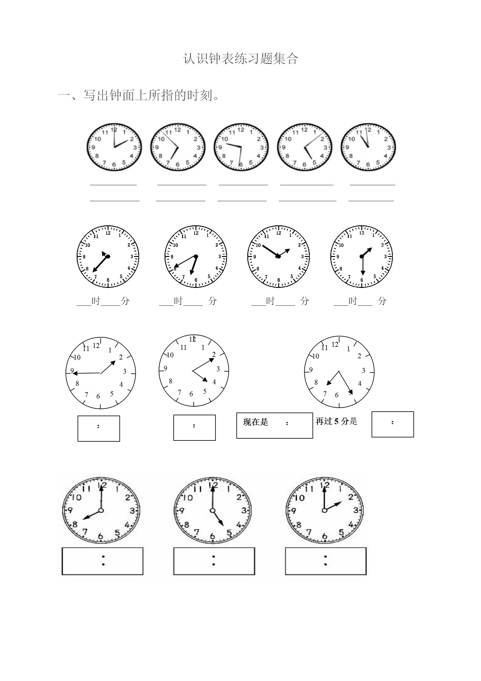 一年级钟表手抄报图画