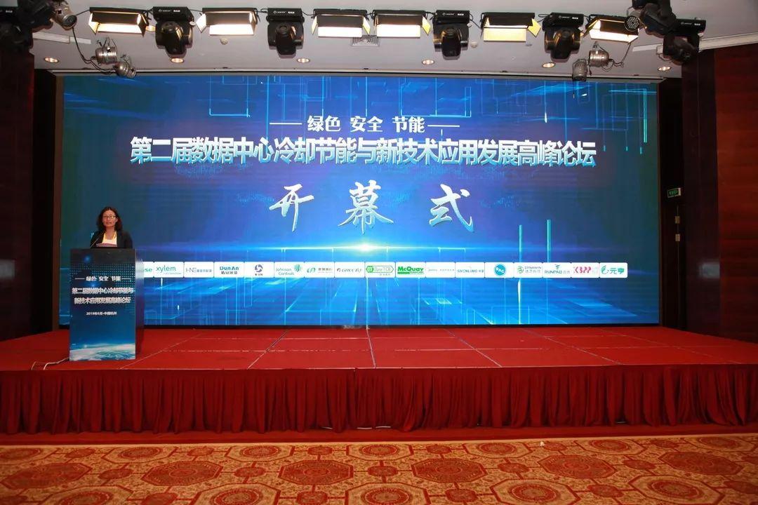 【华信动态】华信协办第二届数据中心高峰论坛并发表主题演讲
