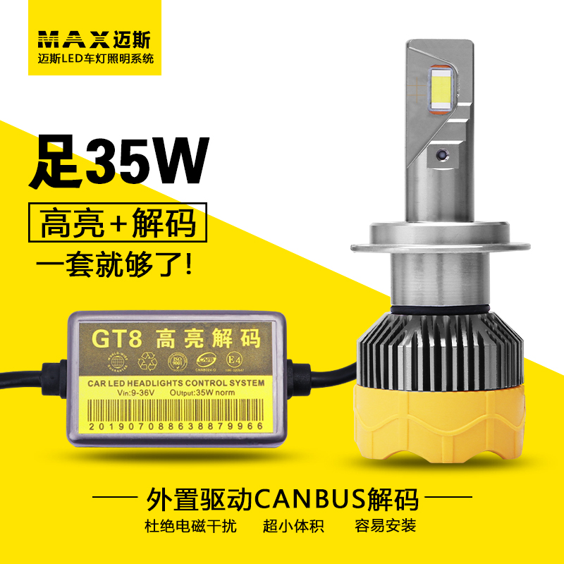 改装升级LED大灯干扰收音机行车电脑怎么办?