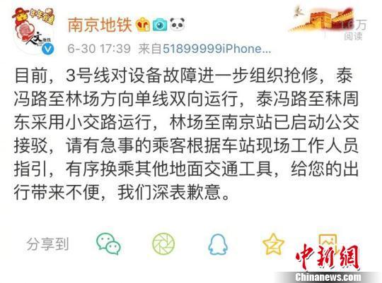 """过江地铁因故障限速运行近两小时 乘客被困""""江底"""""""