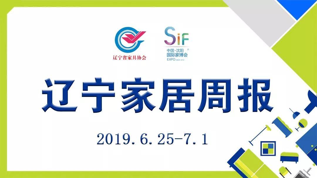 【一周要闻】2019.6.25-7.1
