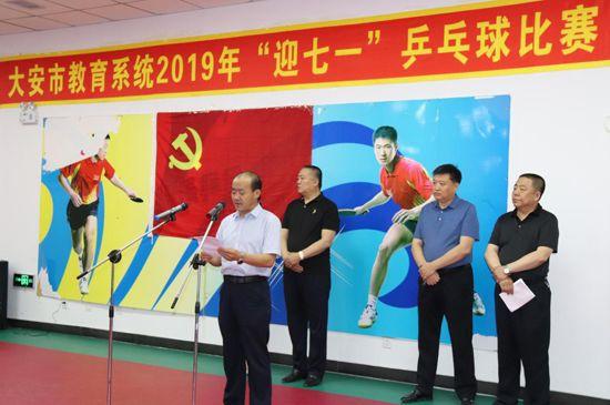 """大安市教育局举办迎七一""""乒乓球比赛"""