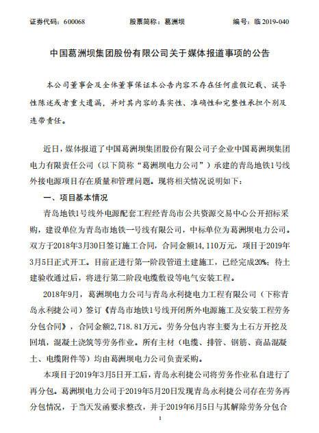 葛洲坝回应青岛地铁工程问题:不存在违法分包