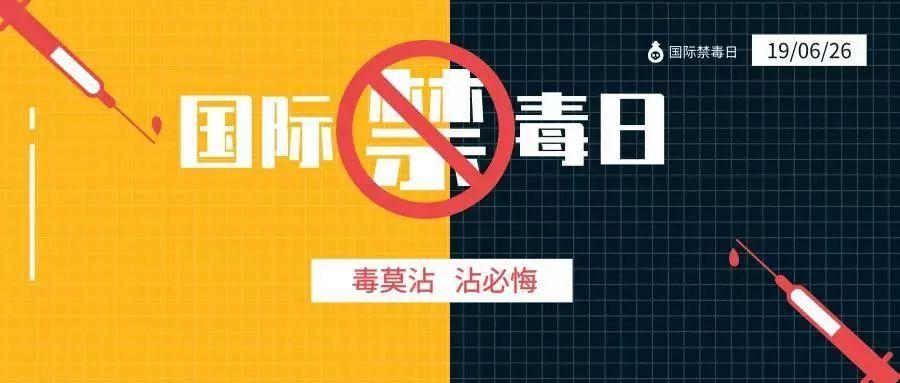 <b>6.26!通州各街乡镇居民积极行动 打响禁毒防御战!</b>