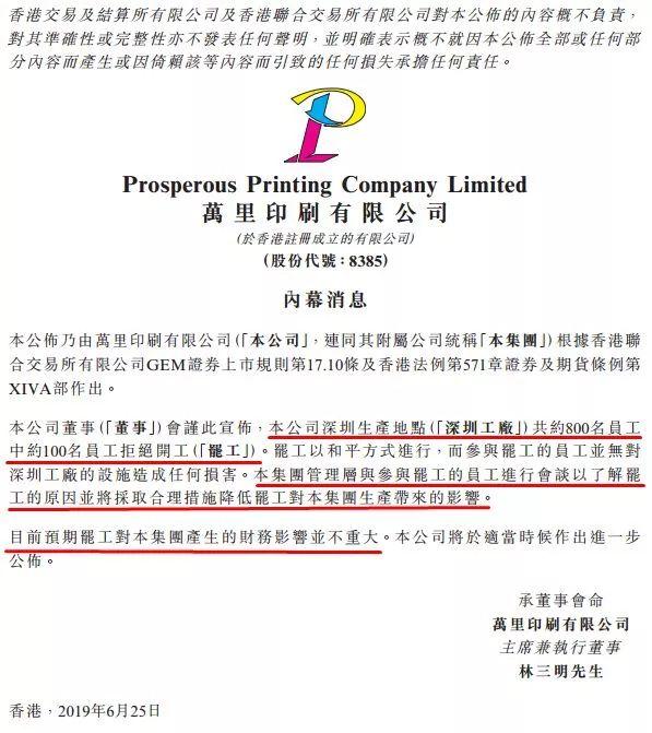 【聚集】上市印包企业深圳基地,约100名员工大闹罢工!