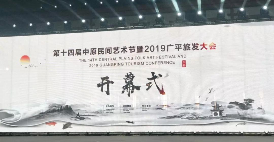 第十四届中原民间艺术节暨2019广平旅发大会开幕