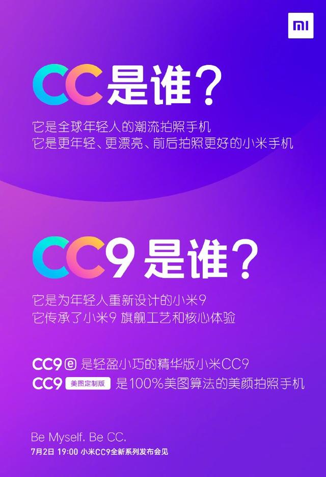 官宣!小米CC系列还有款CC9e 主打轻盈小巧,价格1599元起?