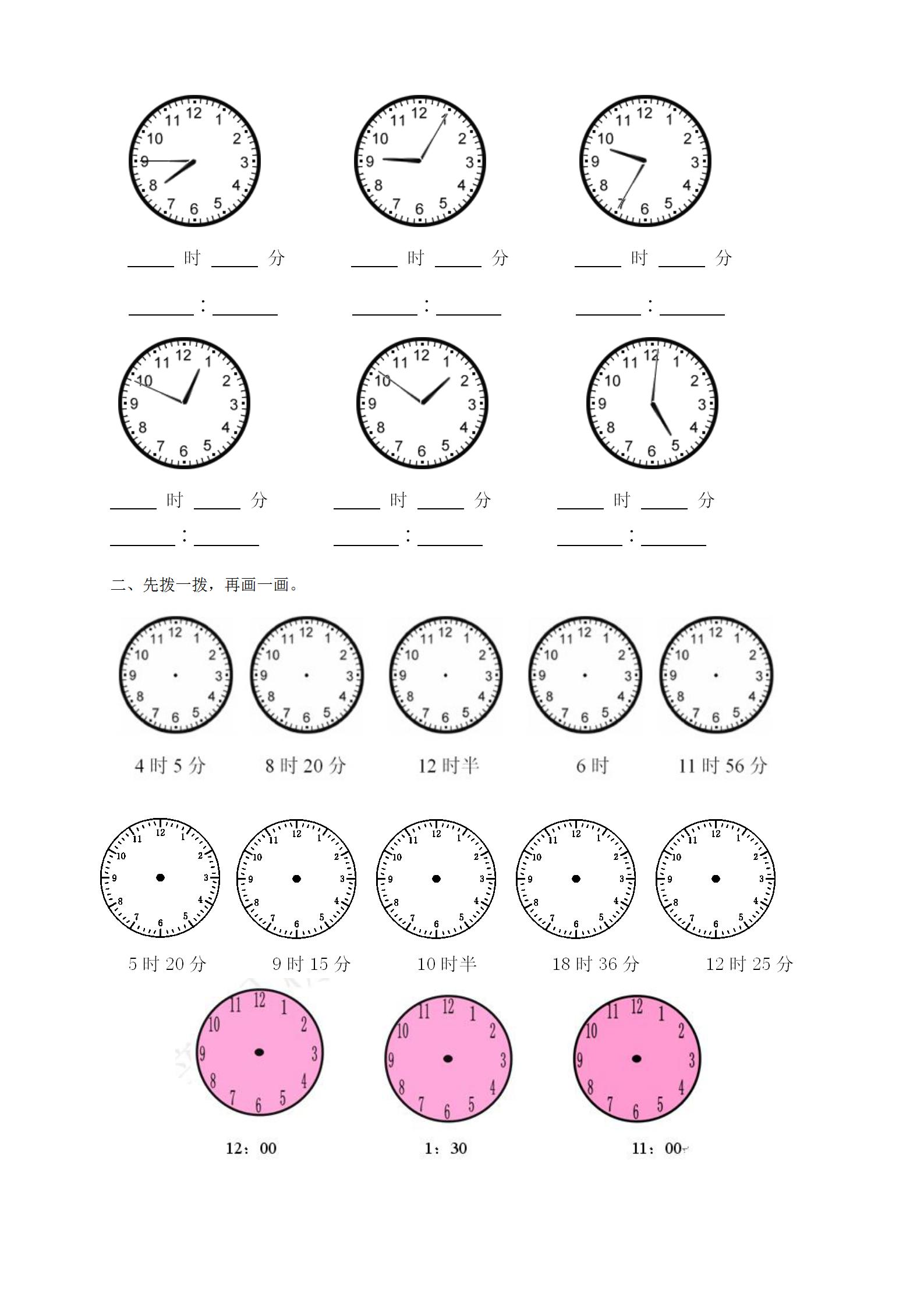 一年级带钟表手抄报
