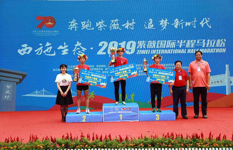 西施生态-2019紫薇国际半程马拉松激情开跑